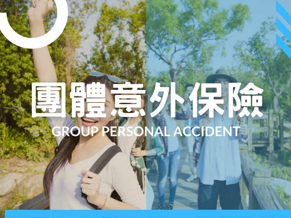 團體意外保險
